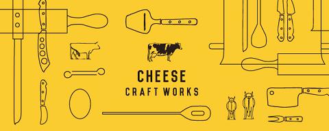 フレッシュチーズから創作チーズ料理の数々を思う存分楽しめる「CHEESE CRAFT WORKS」は東京でもヒットすること間違いなし!