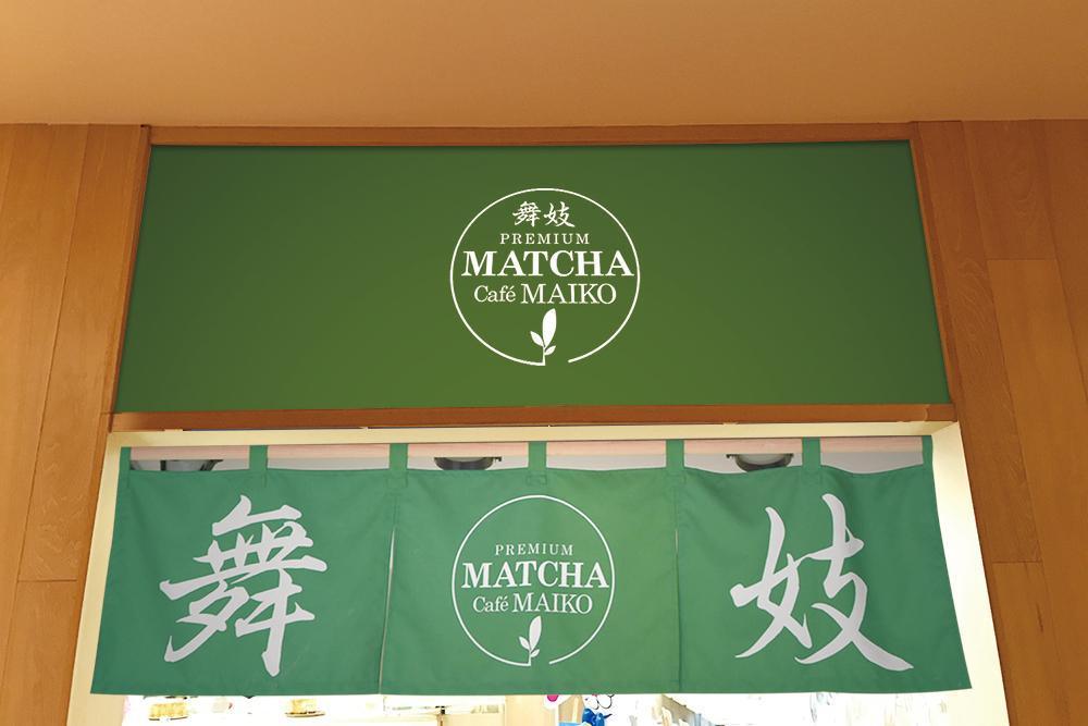 「抹茶カフェ舞妓」 住所:東京都渋谷区神宮前5-10-1GYRE(ジャイル)B1階 電話番号:非公開 営業時間:11:00〜20:00