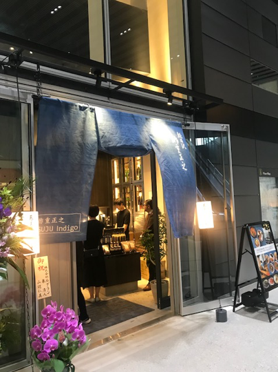 9月13日「渋谷ストリーム」にオープンした「酢重Indigo」のレセプションに一足早くお邪魔してきました。