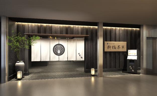 2019年12月3日(火)、汐留シティセンターに『個室会席 北大路 新橋茶寮』をオープンした。